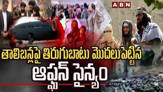 Uprising against the Taliban in Afghanistan | ABN News